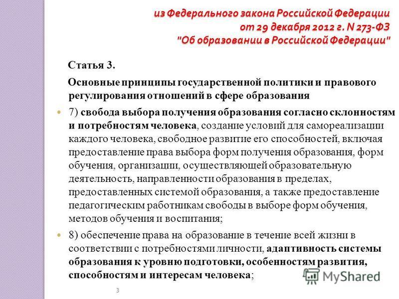 3 из Федерального закона Российской Федерации от 29 декабря 2012 г. N 273- ФЗ