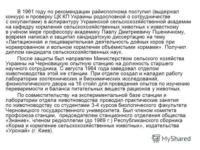 В 1961 году по рекомендации райисполкома поступил (выдержал конкурс и проверку ЦК КП Украины родословной о сотрудничестве с оккупантами) в аспирантуру Украинской сельскохозяйственной академии на кафедру кормления сельскохозяйственных животных к извес