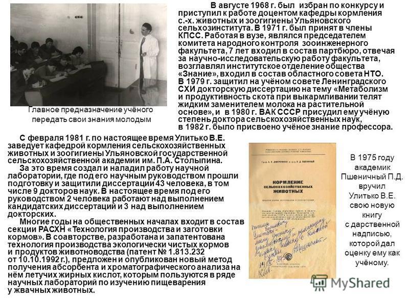 В августе 1968 г. был избран по конкурсу и приступил к работе доцентом кафедры кормления с.-х. животных и зоогигиены Ульяновского сельхозинститута. В 1971 г. был принят в члены КПСС. Работая в вузе, являлся председателем комитета народного контроля з