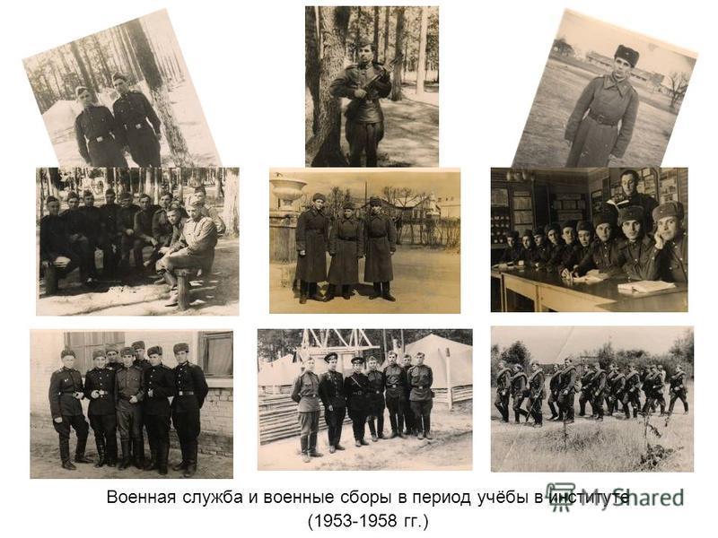 Военная служба и военные сборы в период учёбы в институте (1953-1958 гг.)