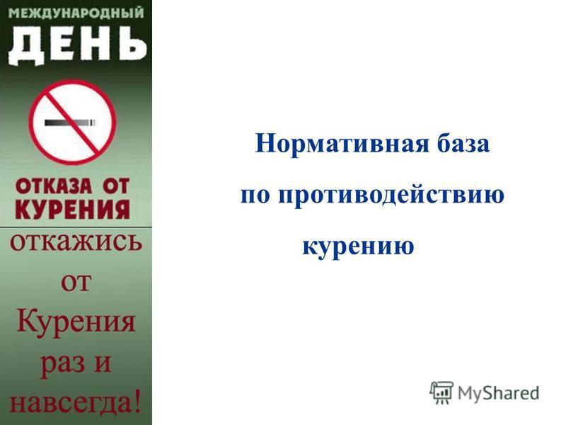 Нормативная база по противодействию курению