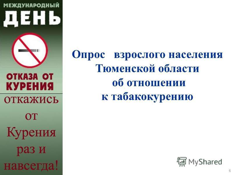 6 Опрос взрослого населения Тюменской области об отношении к табакокурению