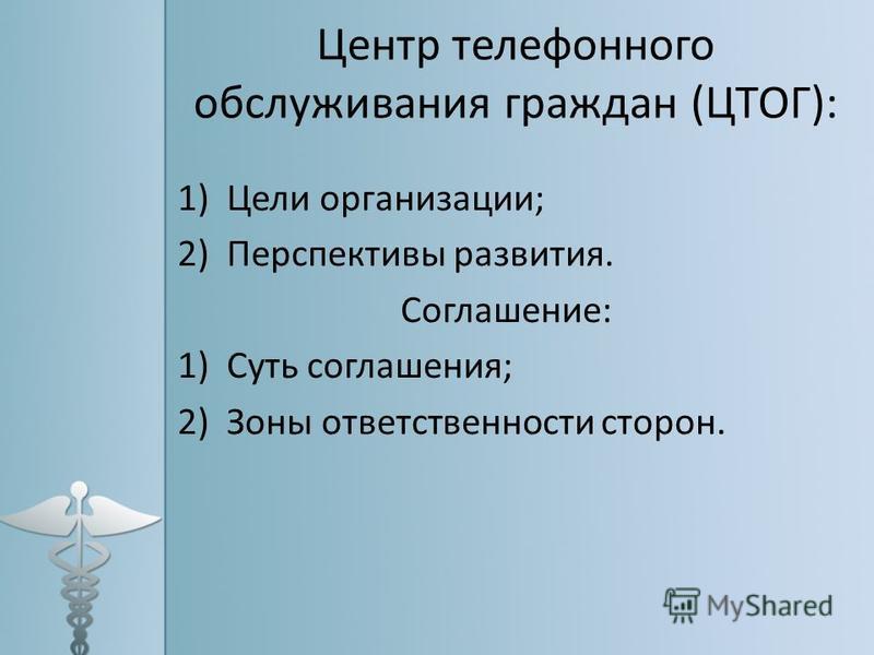 Центр телефонного обслуживания граждан (ЦТОГ): 1)Цели организации; 2)Перспективы развития. Соглашение: 1)Суть соглашения; 2)Зоны ответственности сторон.