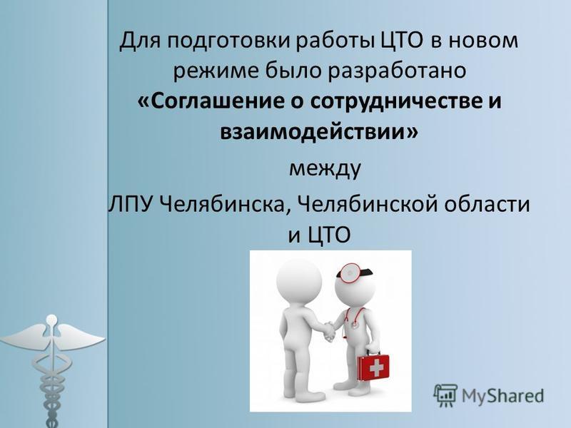 Для подготовки работы ЦТО в новом режиме было разработано «Соглашение о сотрудничестве и взаимодействии» между ЛПУ Челябинска, Челябинской области и ЦТО