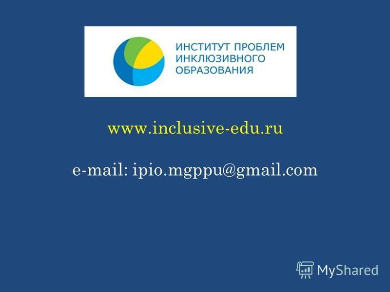 www.inclusive-edu.ru e-mail: ipio.mgppu@gmail.com