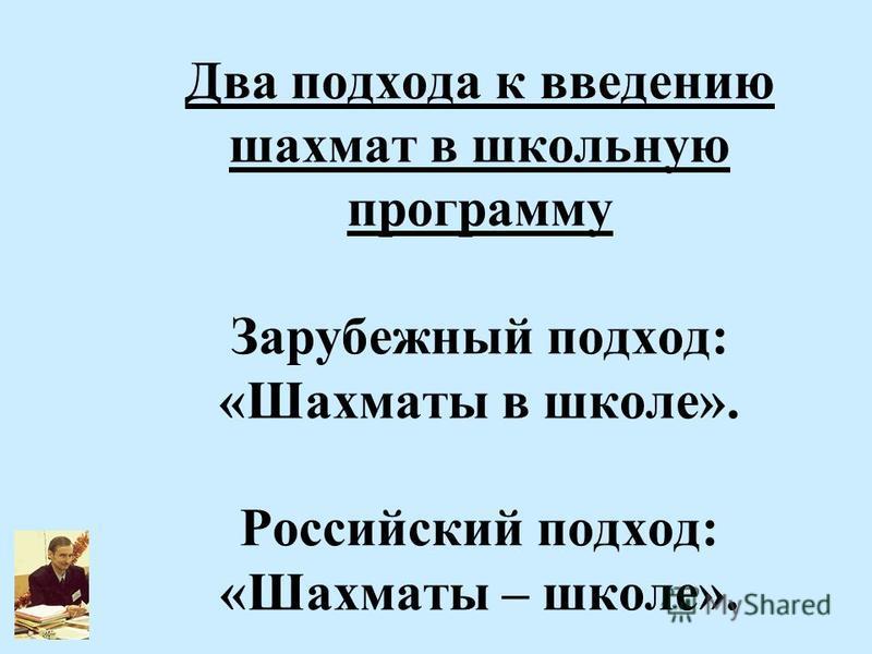 5 Два подхода к введению шахмат в школьную программу Зарубежный подход: «Шахматы в школе». Российский подход: «Шахматы – школе».