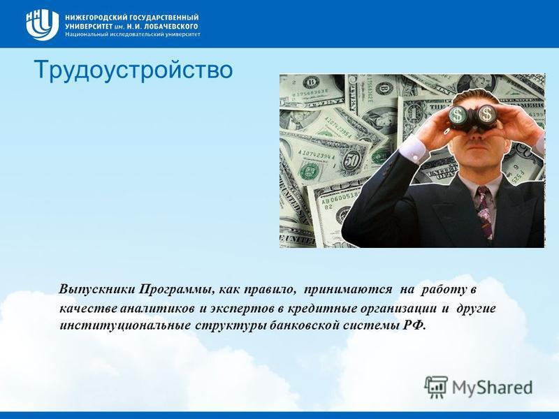 Трудоустройство Выпускники Программы, как правило, принимаются на работу в качестве аналитиков и экспертов в кредитные организации и другие институциональные структуры банковской системы РФ.