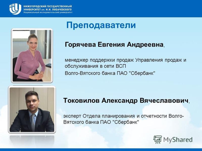 Преподаватели Токовилов Александр Вячеславович, эксперт Отдела планирования и отчетности Волго- Вятского банка ПАО