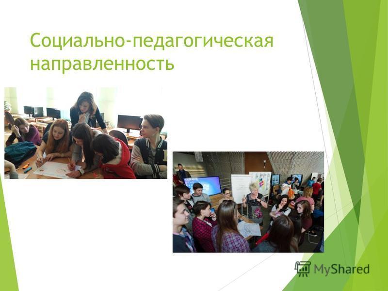 Социально-педагогическая направленность