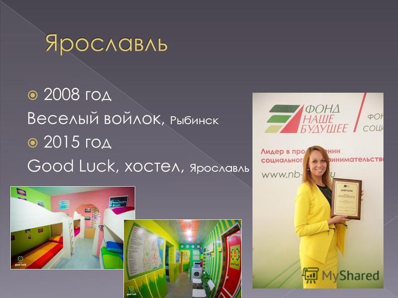 2008 год Веселый войлок, Рыбинск 2015 год Good Luck, хостел, Ярославль