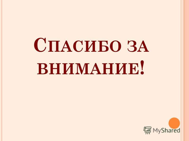 С ПАСИБО ЗА ВНИМАНИЕ !