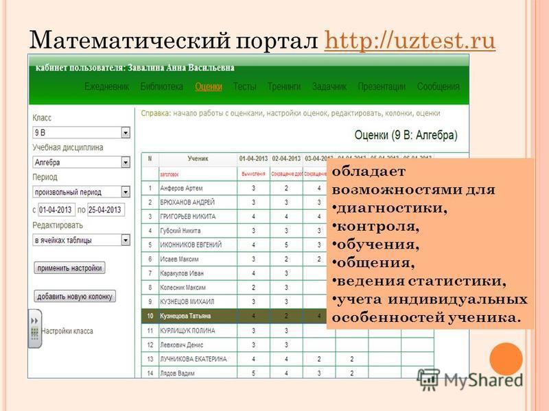 Математический портал http://uztest.ruhttp://uztest.ru обладает возможностями для диагностики, контроля, обучения, общения, ведения статистики, учета индивидуальных особенностей ученика.