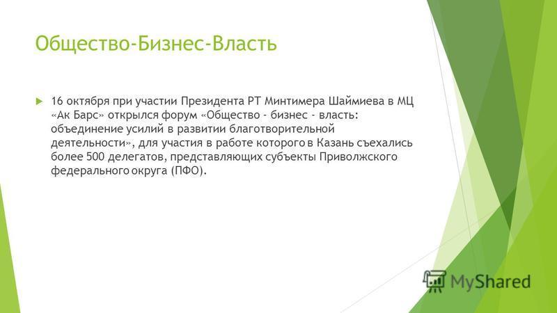 Общество-Бизнес-Власть 16 октября при участии Президента РТ Минтимера Шаймиева в МЦ «Ак Барс» открылся форум «Общество - бизнес - власть: объединение усилий в развитии благотворительной деятельности», для участия в работе которого в Казань съехались