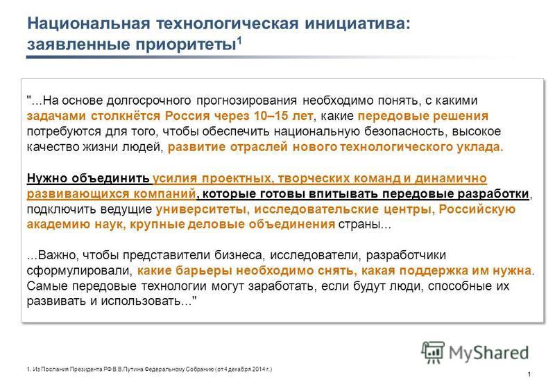 1 Национальная технологическая инициатива: заявленные приоритеты 1 1. Из Послания Президента РФ В.В.Путина Федеральному Собранию (от 4 декабря 2014 г.)