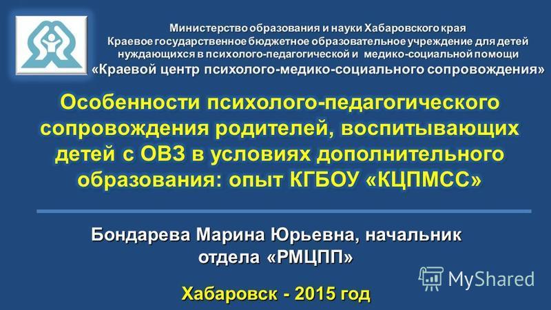 Бондарева Марина Юрьевна, начальник отдела «РМЦПП» Хабаровск - 2015 год