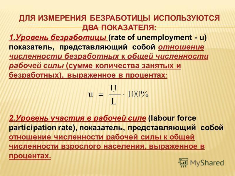 1. Уровень безработицы (rate of unemployment - u) показатель, представляющий собой отношение численности безработных к общей численности рабочей силы (сумме количества занятых и безработных), выраженное в процентах : 2. Уровень участия в рабочей силе
