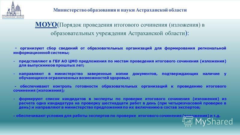 МОУО( Порядок проведения итогового сочинения (изложения) в образовательных учреждения Астраханской области ): - организуют сбор сведений от образовательных организаций для формирования региональной информационной системы; -представляют в ГБУ АО ЦМО п