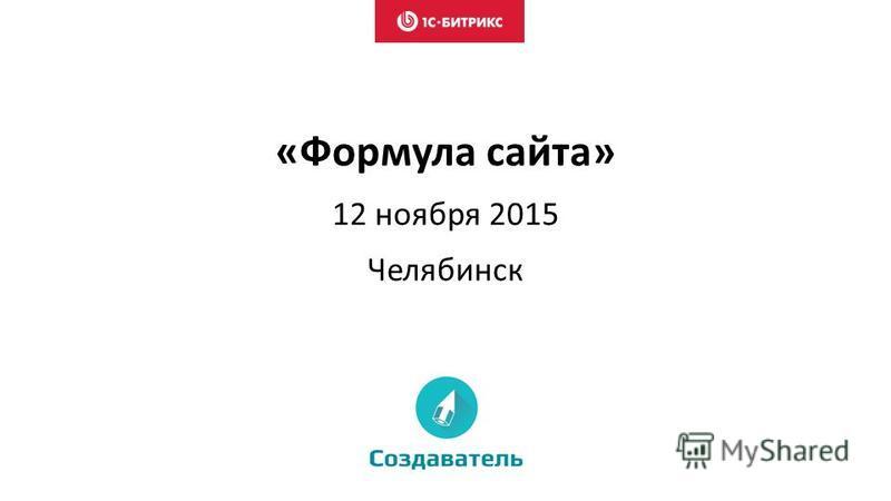 «Формула сайта» 12 ноября 2015 Челябинск
