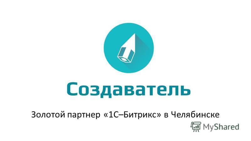 Золотой партнер «1С–Битрикс» в Челябинске