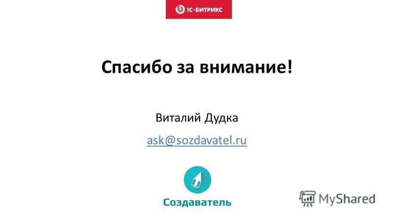 Спасибо за внимание! Виталий Дудка ask@sozdavatel.ru