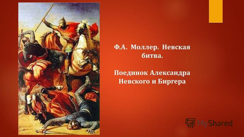 Ф.А. Моллер. Невская битва. Поединок Александра Невского и Биргера