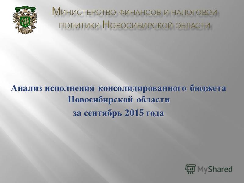 Анализ исполнения консолидированного бюджета Новосибирской области за сентябрь 2015 года