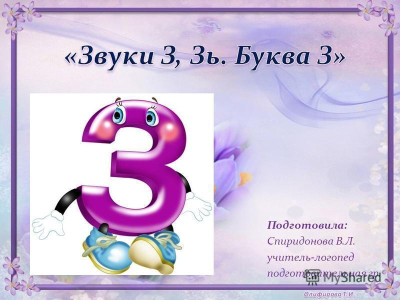 Подготовила: Спиридонова В.Л. учитель-логопед подготовительная гр.
