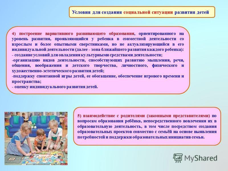5) взаимодействие с родителями (законными представителями) по вопросам образования ребёнка, непосредственного вовлечения их в образовательную деятельность, в том числе посредством создания образовательных проектов совместно с семьёй на основе выявлен