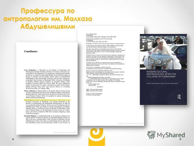Профессура по антропологии им. Малхаза Абдушелишвили