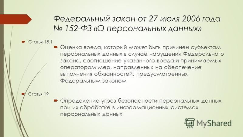 Федеральный закон от 27 июля 2006 года 152-ФЗ «О персональных данных» Оценка вреда, который может быть причинен субъектам персональных данных в случае нарушения Федерального закона, соотношение указанного вреда и принимаемых оператором мер, направлен