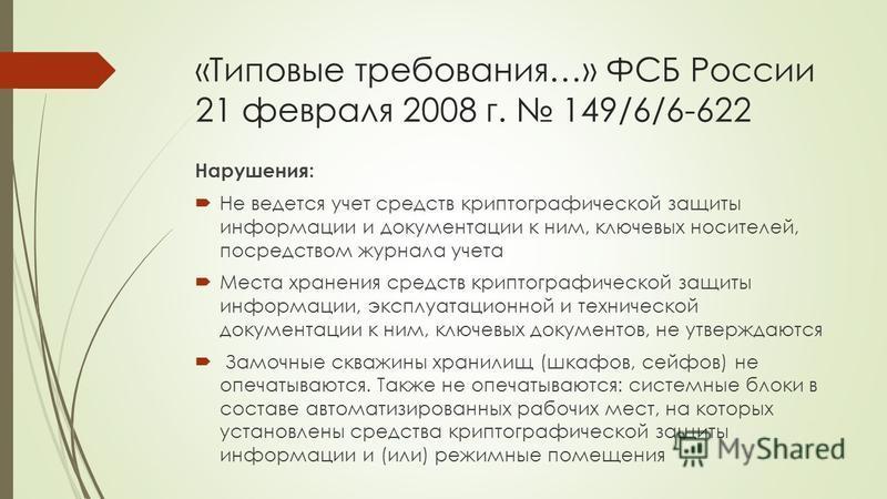 «Типовые требования…» ФСБ России 21 февраля 2008 г. 149/6/6-622 Нарушения: Не ведется учет средств криптографической защиты информации и документации к ним, ключевых носителей, посредством журнала учета Места хранения средств криптографической защиты