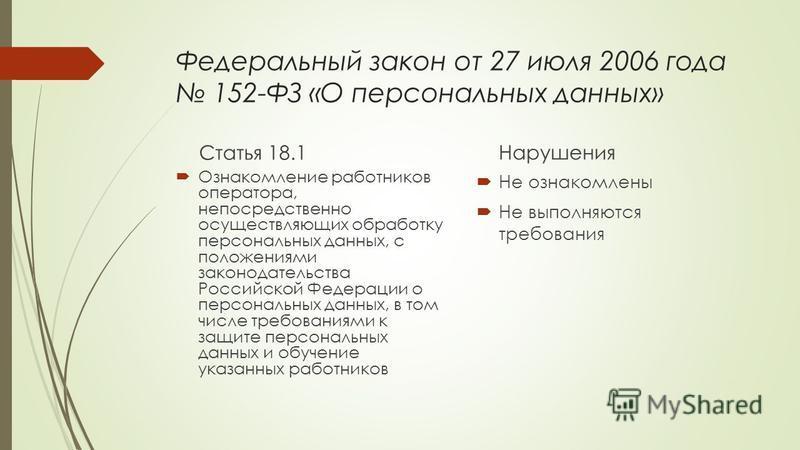 Федеральный закон от 27 июля 2006 года 152-ФЗ «О персональных данных» Статья 18.1 Ознакомление работников оператора, непосредственно осуществляющих обработку персональных данных, с положениями законодательства Российской Федерации о персональных данн