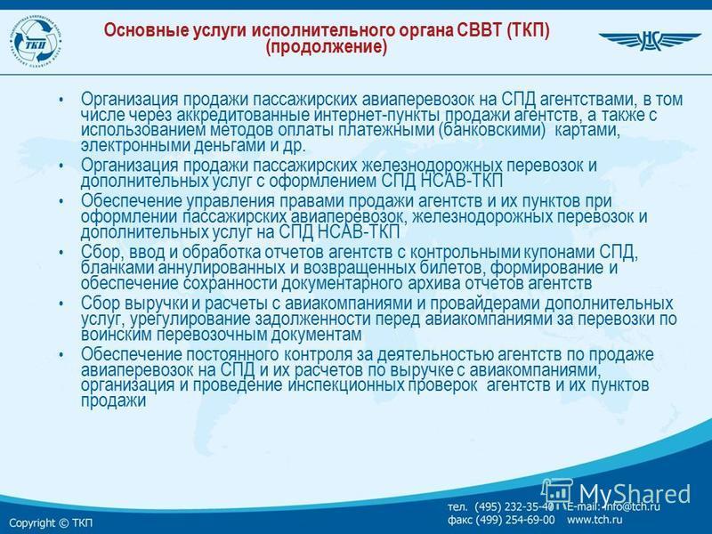 Основные услуги исполнительного органа СВВТ (ТКП) (продолжение) Организация продажи пассажирских авиаперевозок на СПД агентствами, в том числе через аккредитованные интернет-пункты продажи агентств, а также с использованием методов оплаты платежными