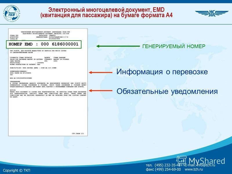 Электронный многоцелевой документ, EMD (квитанция для пассажира) на бумаге формата А4 Информация о перевозке Обязательные уведомления ГЕНЕРИРУЕМЫЙ НОМЕР НОМЕР EMD : 000 6186000001
