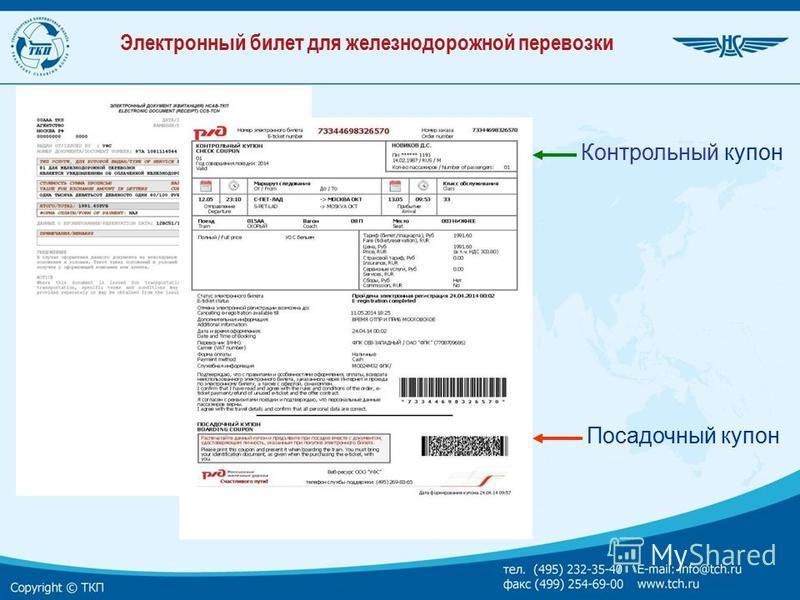 Электронный билет для железнодорожной перевозки Контрольный купон Посадочный купон