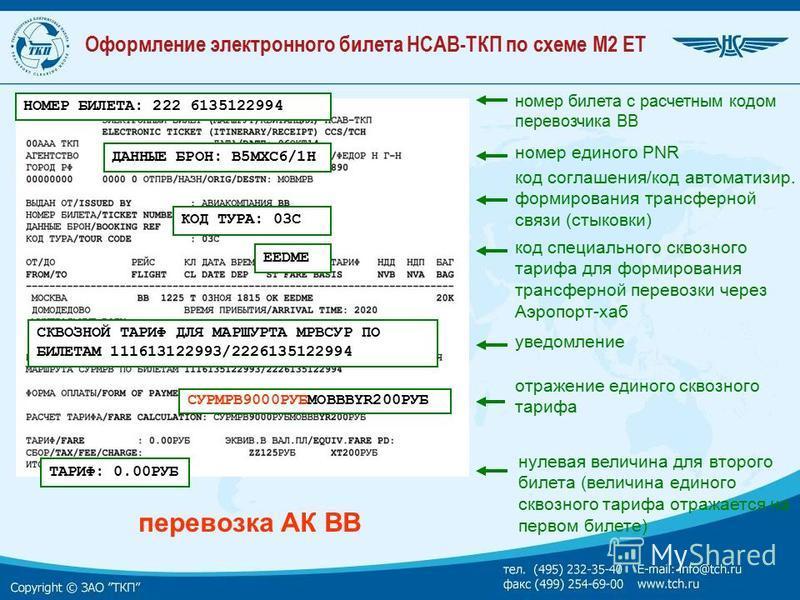 Оформление электронного билета НСАВ-ТКП по схеме М2 ET ТАРИФ: 0.00РУБ НОМЕР БИЛЕТА: 222 6135122994 номер билета с расчетным кодом перевозчика ВВ КОД ТУРА: 03C ЕЕDМE ДАННЫЕ БРОН: B5MXC6/1Н номер единого PNR перевозка АК BB код соглашения/код автоматиз