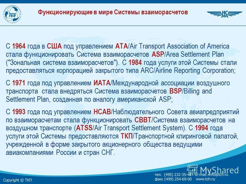 Функционирующие в мире Системы взаиморасчетов С 1964 года в США под управлением ATA /Air Transport Association of America стала функционировать Система взаиморасчетов ASP /Area Settlement Plan (
