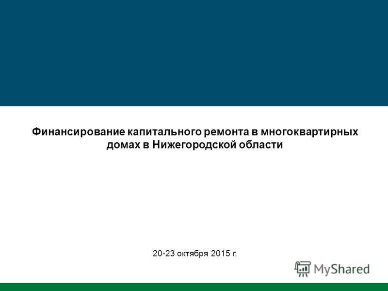 20-23 октября 2015 г. Финансирование капитального ремонта в многоквартирных домах в Нижегородской области