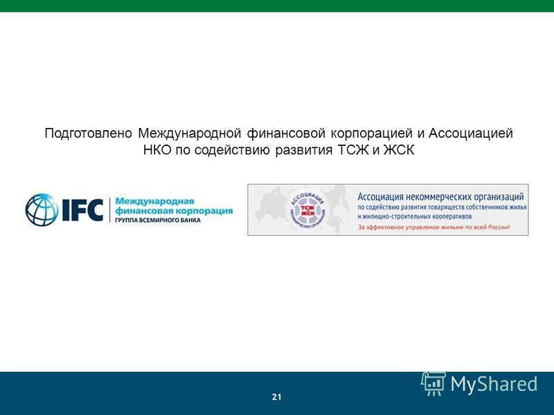 21 Подготовлено Международной финансовой корпорацией и Ассоциацией НКО по содействию развития ТСЖ и ЖСК