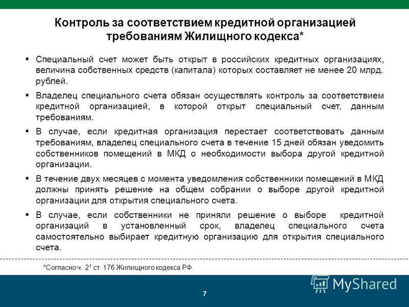 7 Контроль за соответствием кредитной организацией требованиям Жилищного кодекса* *Согласно ч. 2 1 ст. 176 Жилищного кодекса РФ. Специальный счет может быть открыт в российских кредитных организациях, величина собственных средств (капитала) которых с