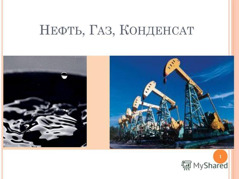 Н ЕФТЬ, Г АЗ, К ОНДЕНСАТ 1