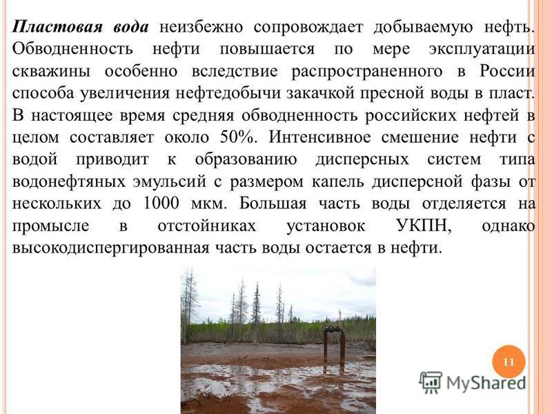 Пластовая вода неизбежно сопровождает добываемую нефть. Обводненность нефти повышается по мере эксплуатации скважины особенно вследствие распространенного в России способа увеличения нефтидобычи закачкой пресной воды в пласт. В настоящее время средня