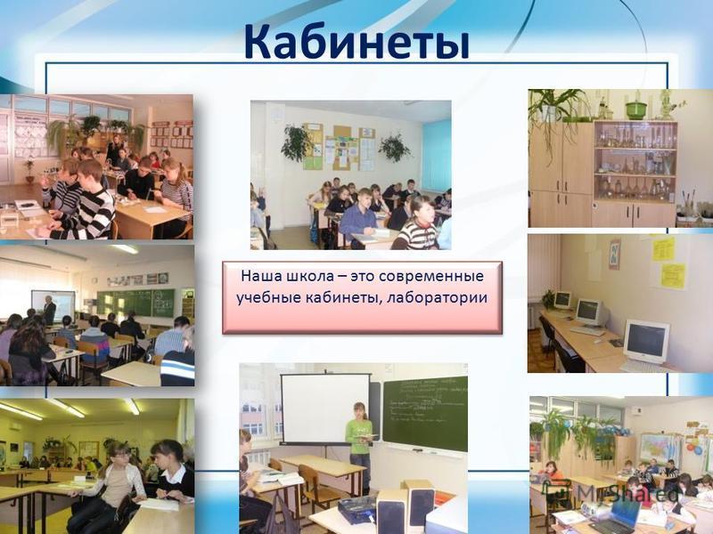 Кабинеты Наша школа – это современные учебные кабинеты, лаборатории