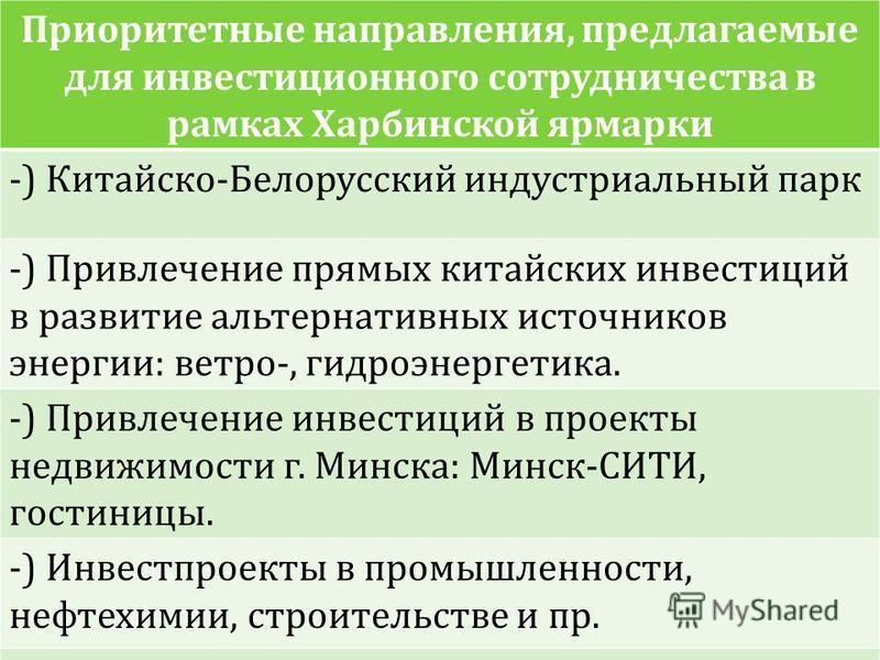 Приоритетные направления, предлагаемые для инвестиционного сотрудничества в рамках Харбинской ярмарки -) Китайско-Белорусский индустриальный парк -) Привлечение прямых китайских инвестиций в развитие альтернативных источников энергии: ветра-, гидроэн