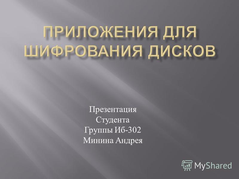 Презентация Студента Группы Иб -302 Минина Андрея