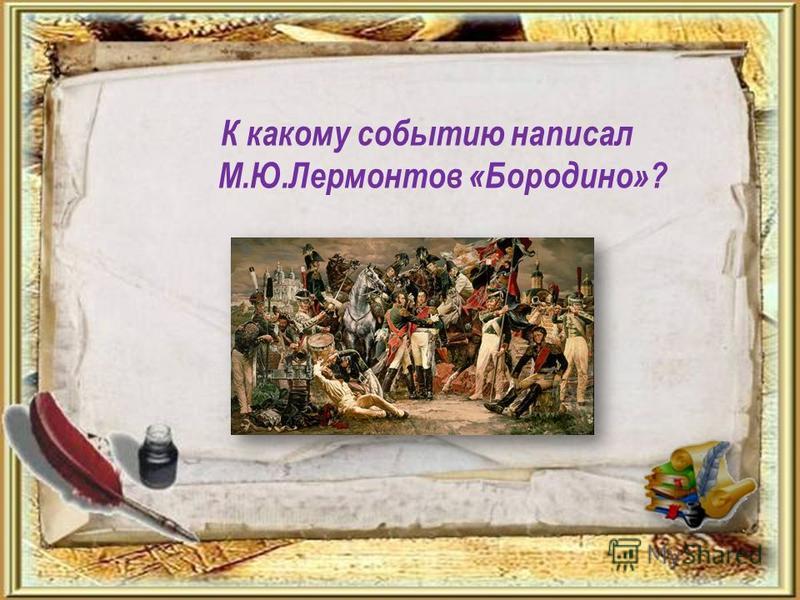 К какому событию написал М.Ю.Лермонтов «Бородино»?