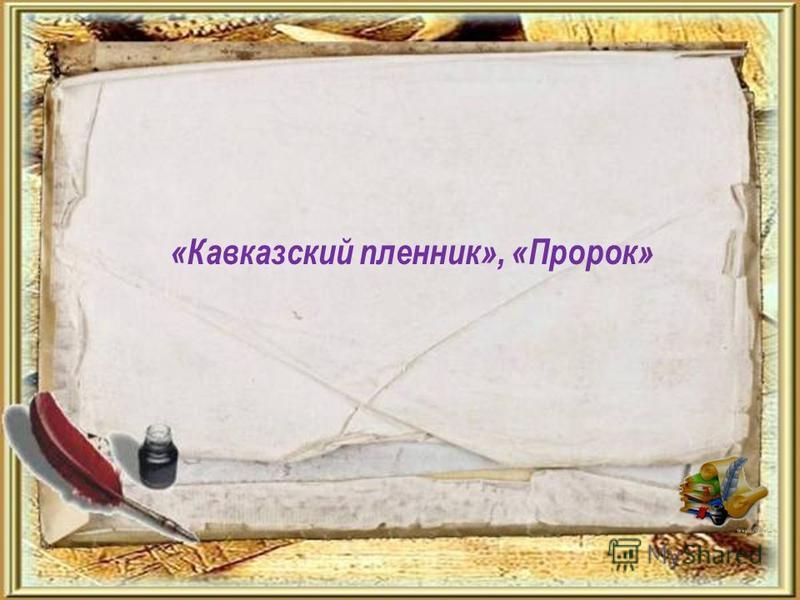 «Кавказский пленник», «Пророк»