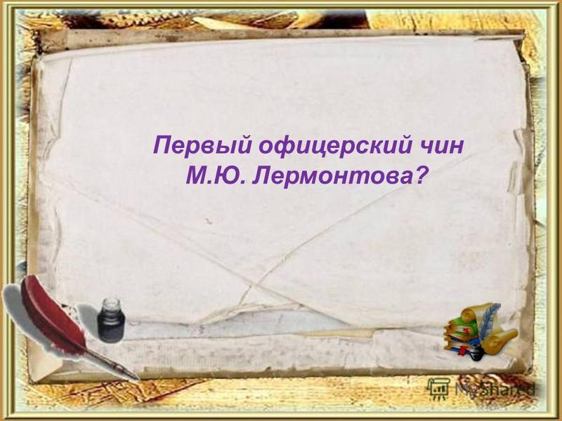 Первый офицерский чин М.Ю. Лермонтова?