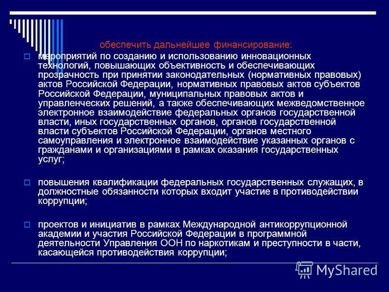 обеспечить дальнейшее финансирование: мероприятий по созданию и использованию инновационных технологий, повышающих объективность и обеспечивающих прозрачность при принятии законодательных (нормативных правовых) актов Российской Федерации, нормативных