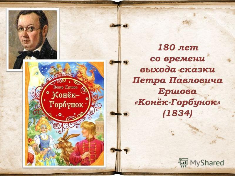 180 лет со времени выхода сказки Петра Павловича Ершова «Конёк-Горбунок» (1834)